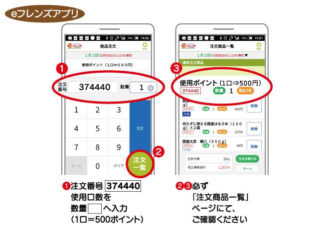 eフレンズアプリ