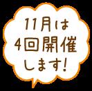 eventnews_1106_taisou