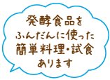 eventnews_1110_syokuiku