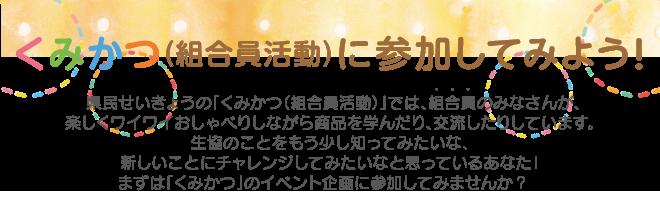 eventnews_201710_iinkai_01