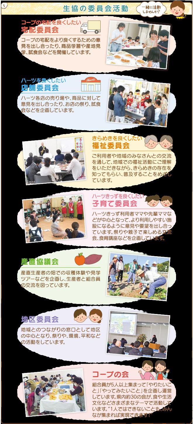 eventnews_201806_iinkai