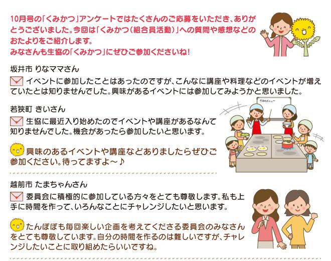 kumikatsu-result_02