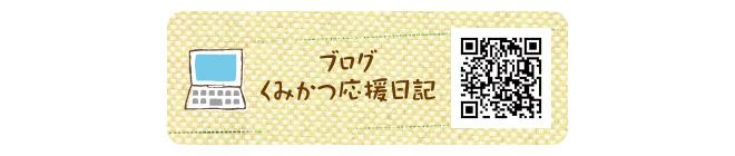 kumikatsu-result_05