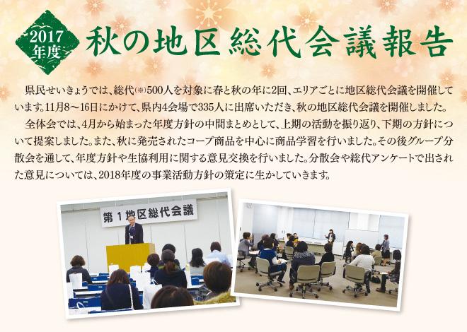 soudaikaigi2017_01
