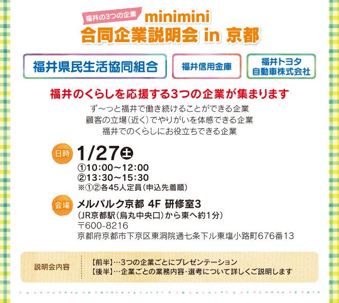 shinsotsu-event2019_02