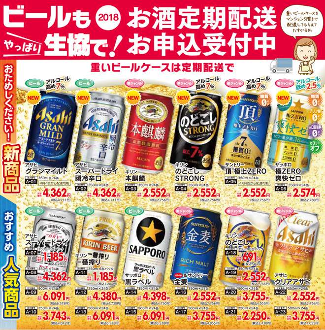 alcohol_takuhai_2018_01