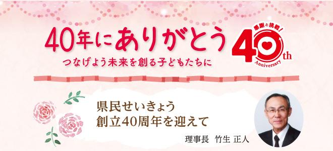 Kenminseikyou-40th_01