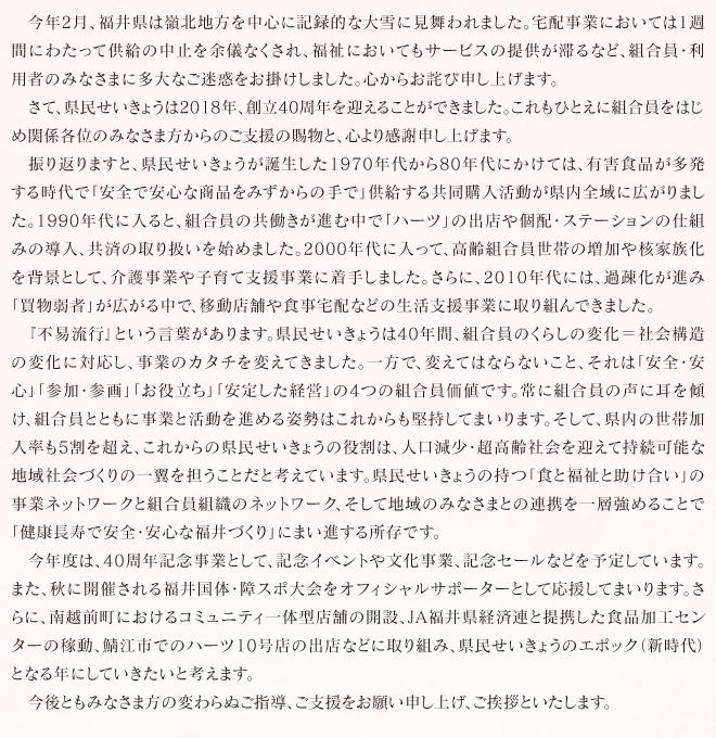 Kenminseikyou-40th_02