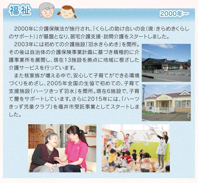 Kenminseikyou-40th_06