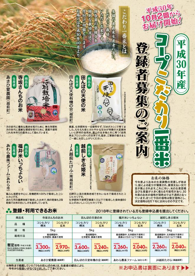 coop_kodawari_ichibanmai_01
