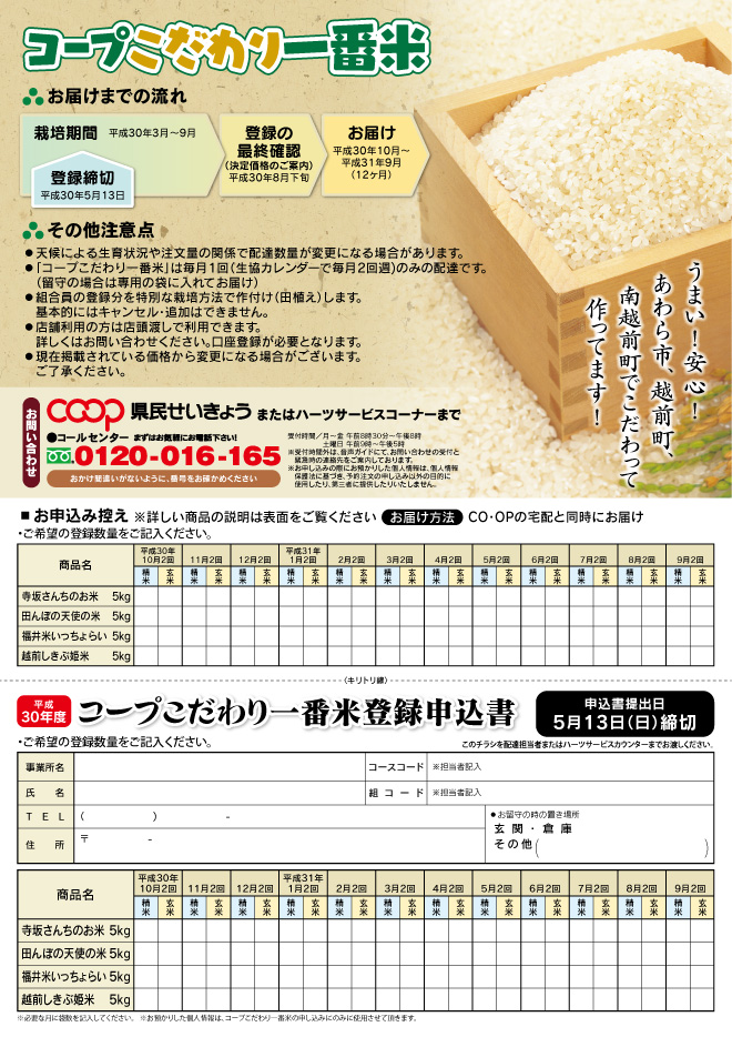 coop_kodawari_ichibanmai_02