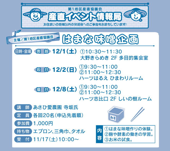 event1_20181112_10