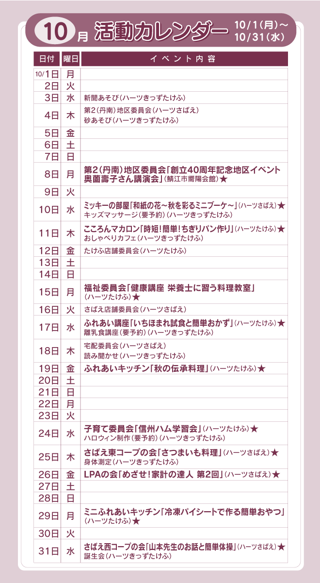 event2_20180910_14