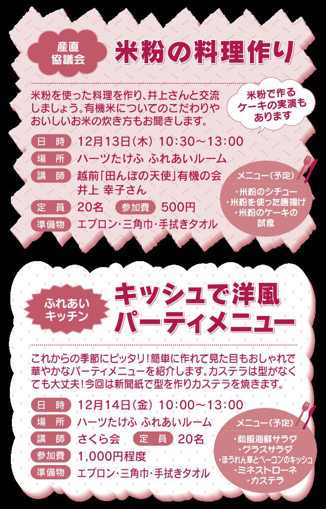 event2_20181112_14