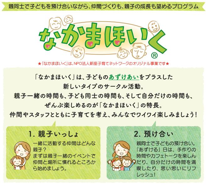 nakamahoiku_01