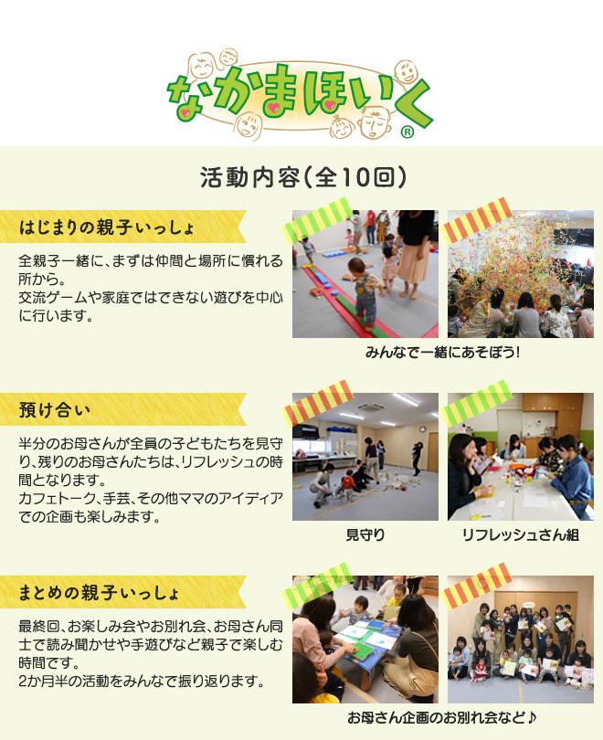 nakamahoiku_07