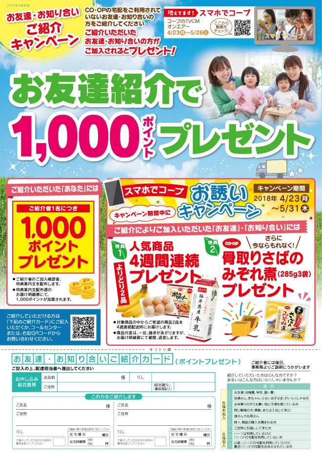 otomodati_syoukai_campaign