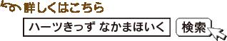 201805-nakamahoiku-02
