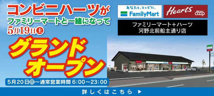 「ファミリーマート+ハーツ 河野北前船主通り店」グランドオープン