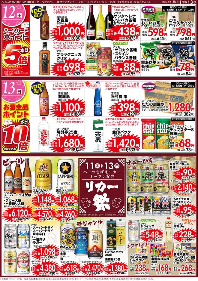 sabae-liquor_ura