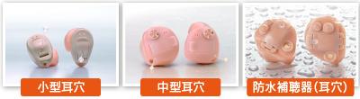 小型耳穴、中型耳穴、防水補聴器(耳穴)
