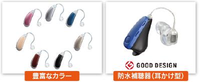 豊富なカラー。防水補聴器(耳かけ型)。
