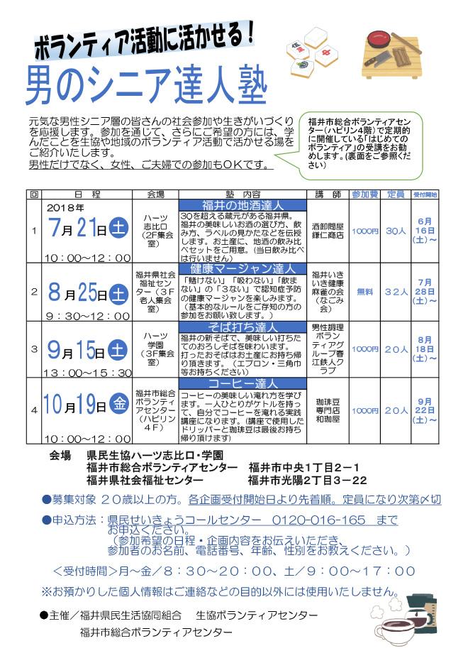 volunteer_senior_tatsujinjuku_2018_01
