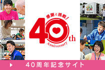 40周年記念サイト