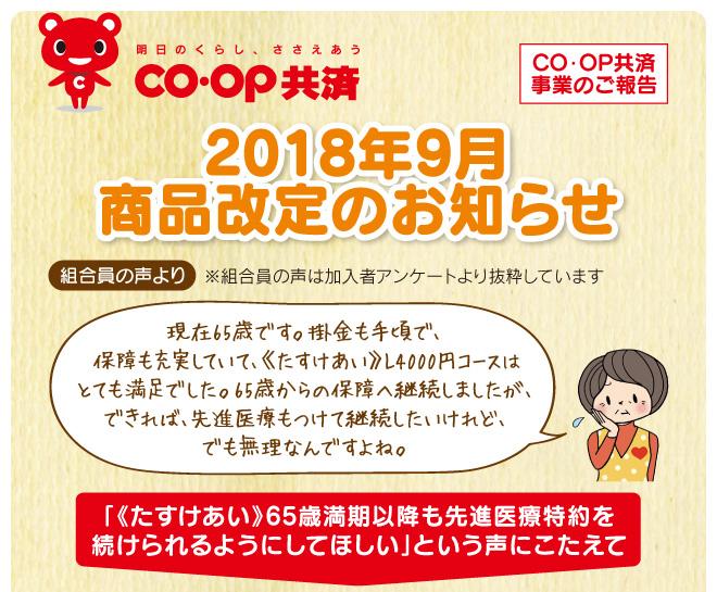 coop-kyousai_201807_01