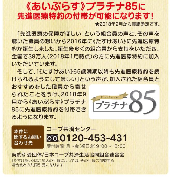 coop-kyousai_201807_02