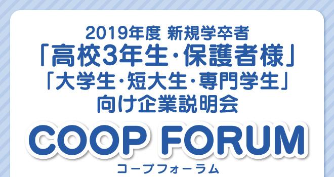 coop_forum_201807_01