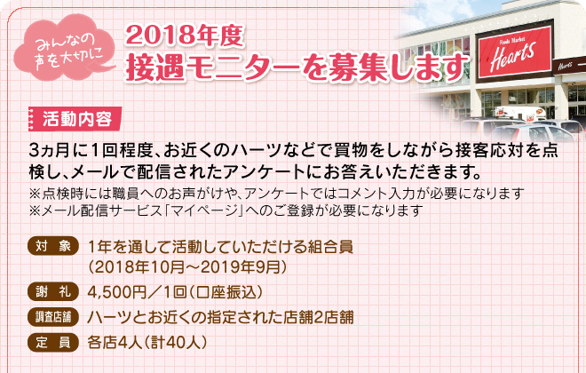 2018-hearts-monitor_01