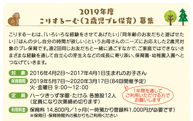 2018-korisu-room_01