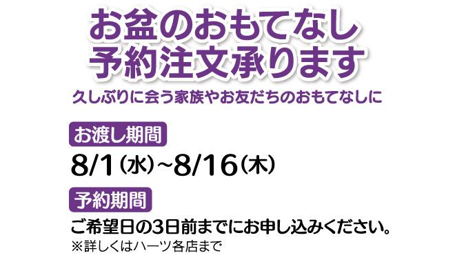 2018-obon-omotenashi_01