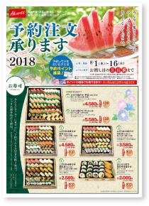 2018-obon-omotenashi_02