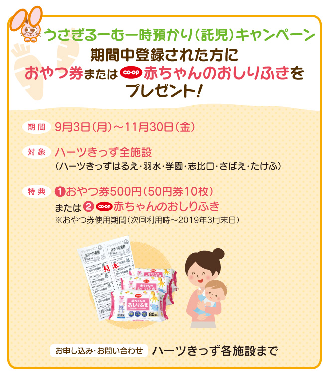 201809-takuji-campaign