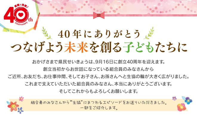 201809-thankyou-40th_01