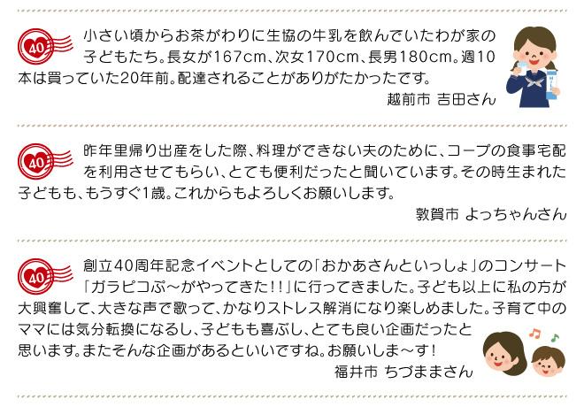 201809-thankyou-40th_06