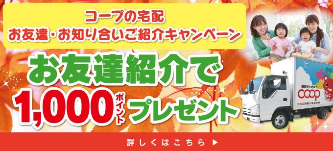 10月2回お友達紹介キャンペーン