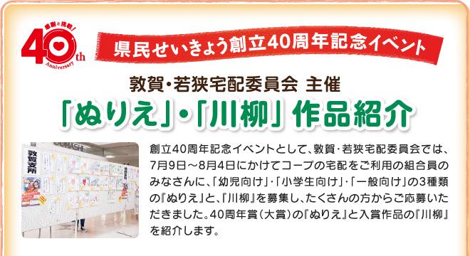 event40th_nurie_senryu_01