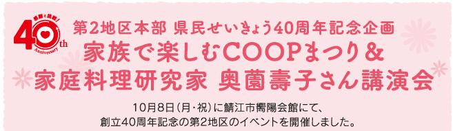 event40th_okuzonotoshiko_01