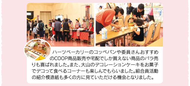 event40th_okuzonotoshiko_05