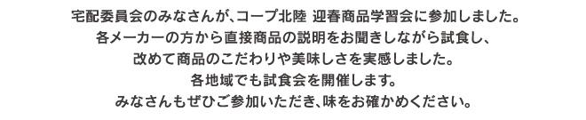 takuhai_geishun1811_02