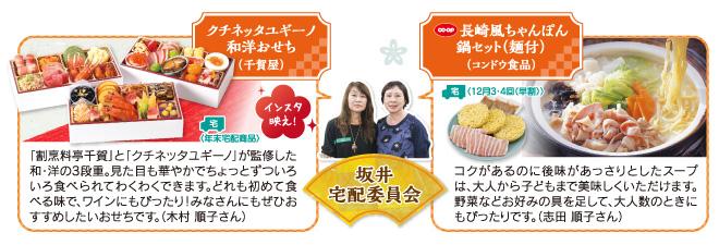 takuhai_geishun1811_03
