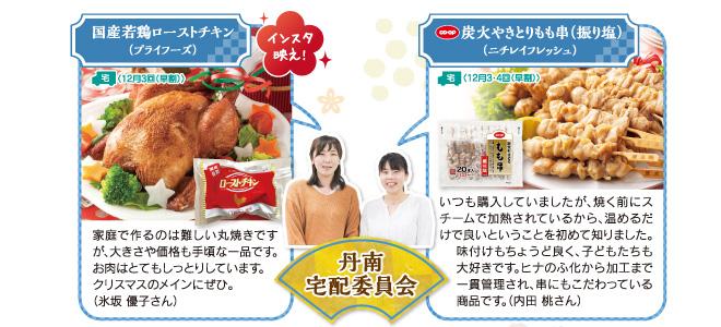takuhai_geishun1811_06
