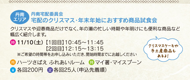 takuhai_geishun1811_13