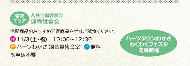 takuhai_geishun1811_15