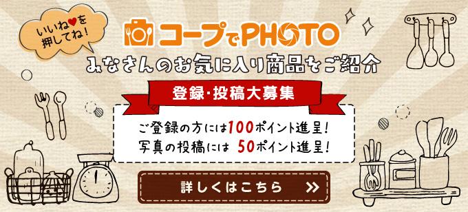 コープでPHOTO 登録・投稿大募集!