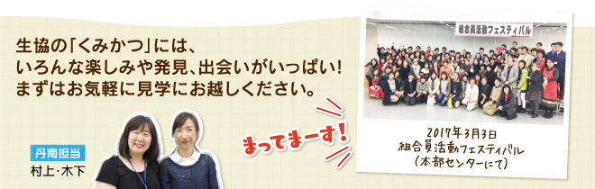 kumikatsu_staff_201903_01