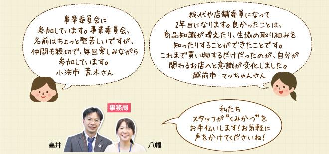 kumikatsu_staff_201903_02